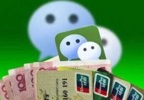 微信零钱通一万一天收益多少是怎么算的?