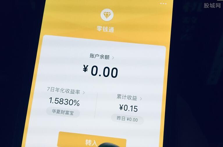 微信零钱通收益