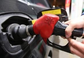 全国油价将调整各位车主可能需要提前加满油了
