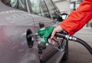 油价或迎年内第七涨零售价上调幅度或在0.10元