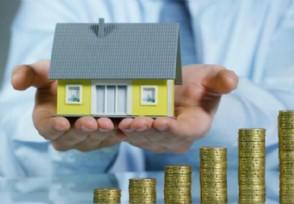在外地买房贷款需要什么这些条件必须要满足