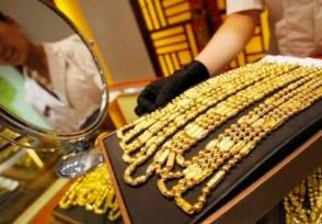 现在黄金价格多少一克2021金店最新价格