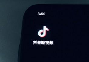 曝京东将开抖音小店购买商品不需要跳转到其它平台