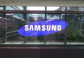 三星新OLED技术S形可折叠显示屏设计