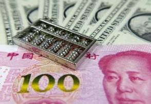 1美元兑换多少人民币5月18日最新汇率查询