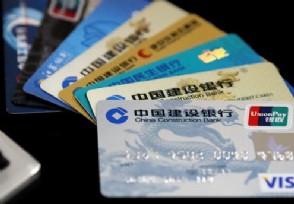 信用卡被冻结但有额度这究竟是怎么回事?