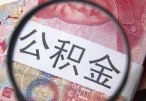 一个人的公积金一生可以用几次在贷款方面有限制吗
