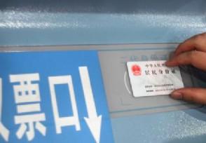 火车票退票后多久到账 具体时间公布
