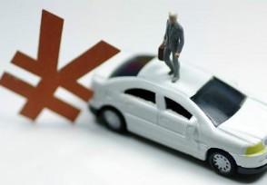 车贷首付三成好还是五成好 哪种最划算你知道?