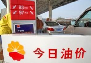 官方谈成品油价格 迎来今年第2次搁浅
