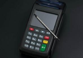 pos机刷卡手续费封顶是多少 相关标准如下