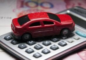 车贷还清会电话通知吗 还完款应该要怎么样做
