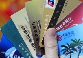 2021年信用卡逾期新法规来了 后果很严重