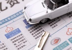 车险包含误工费和交通费吗 车主要提前了解