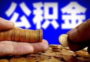 公积金贷款怎么还款更合适 来了解一下这两种还款方式