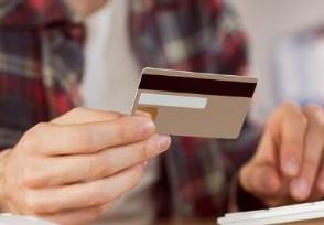 信用卡利息太高还不起怎么办 可以这样做