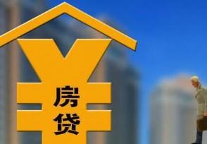 什么是个人二手住房贷款 申请条件有哪些?