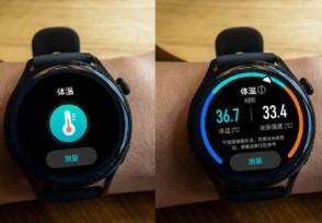 华为手表支持体温检测 搭载鸿蒙2.0操作系统