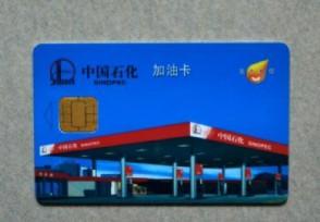 中石化加油卡优惠多少 办理这张卡有什么好处?