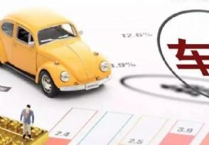 2021车保险买哪几种合适 车辆必买的3个险