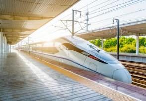 逾期多久不能坐高铁 怎么恢复信用?