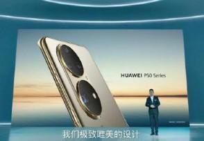 华为P50系列已发布 后置摄像头模组设计独特