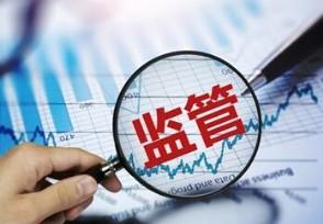 监管部门责令共享消费行业整改 规范价格和竞争行为