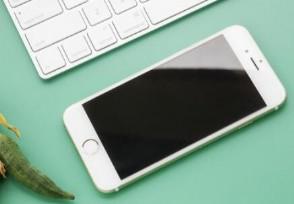 京东618买iphone便宜吗 优惠力度有多大?