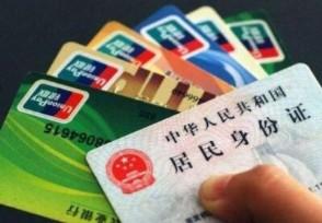 银行卡没钱了多久作废 借记卡是这个时间自动作废