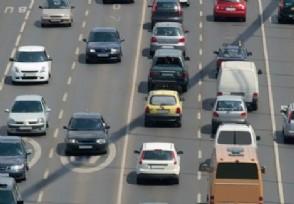 2021端午节高速免费吗 今年免通行费最新通知