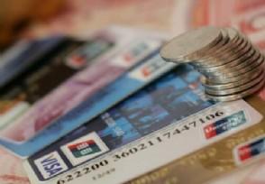 信用卡额度多久提一次 这与发卡行有关系