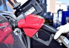 油价调整最新消息 成品油将迎来年内第八次上调