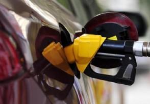 新一轮油价调整消息 国内成品油价或迎来上调