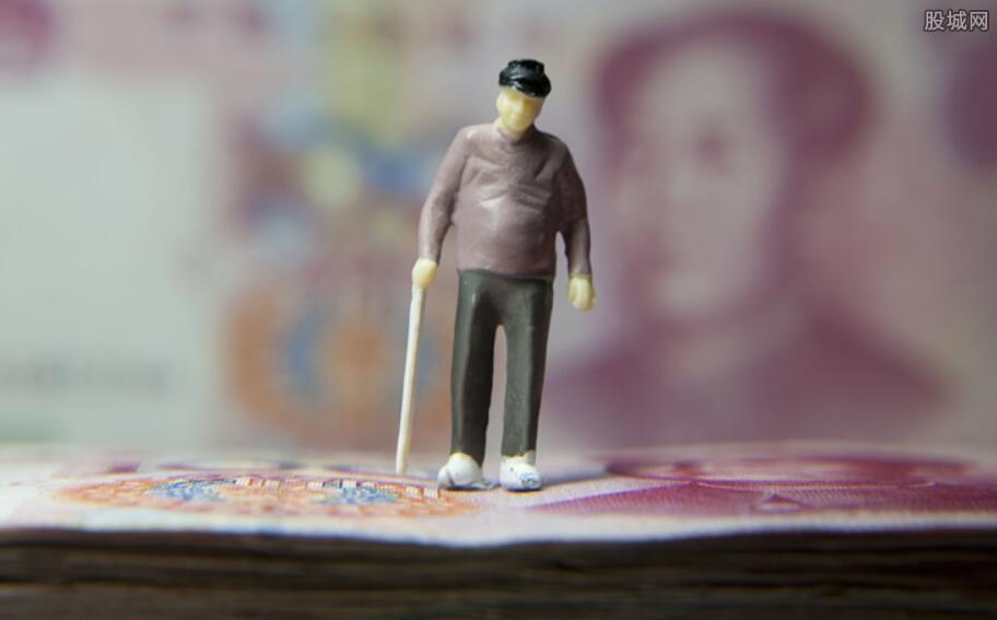 领取养老金条件有哪些