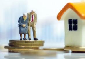 广州企退职工领取养老金需要满足什么条件 具备这三个