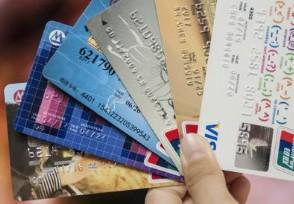 信用卡冻结多久能恢复 要看什么原因而定的!