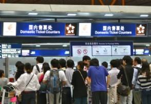 端午机票价格跌三成 假期以短途旅行为主