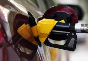 6月11日油价会上涨吗 成品油调价最新消息