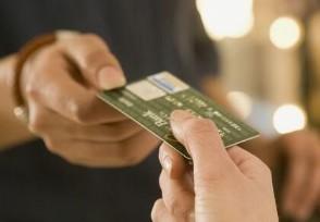 信用卡正常使用为什么会被降低额度 是什么原因