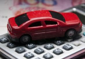 车贷利息一般是多少厘 具体要看各家银行的规定