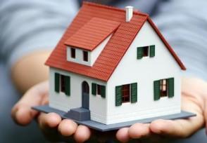 买房子的流程贷款买房步骤这么简单的!