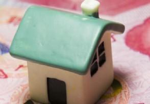 买房首付不够怎么办有什么方法可以快速凑齐!