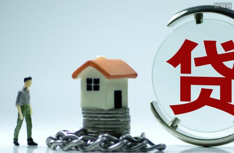 房贷申请条件
