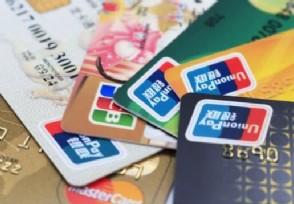 信用卡不激活多久失效 会收取年费吗?