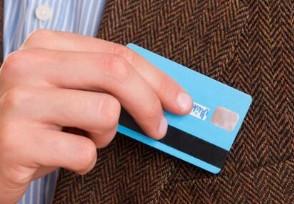 白金卡销卡后果严重注意这两点就不会有影响