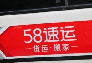 58速运和货拉拉哪个好搬家哪个便宜?