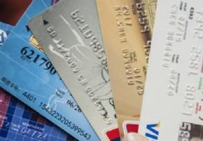 银行卡余额为什么是负的 看完以下内容就知道了!