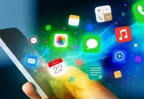57款App被通报 因违规收集使用个人信息