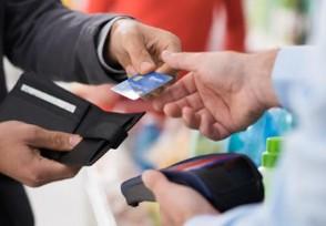 信用卡不能刷卡怎么处理 首先要查看清楚原因
