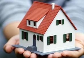2021年房贷审批时间要多久 有统一时间吗?
